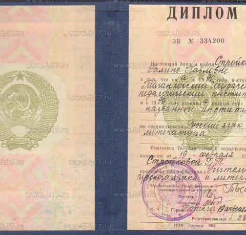Диплом: Таганрогский государственный педагогический институт.